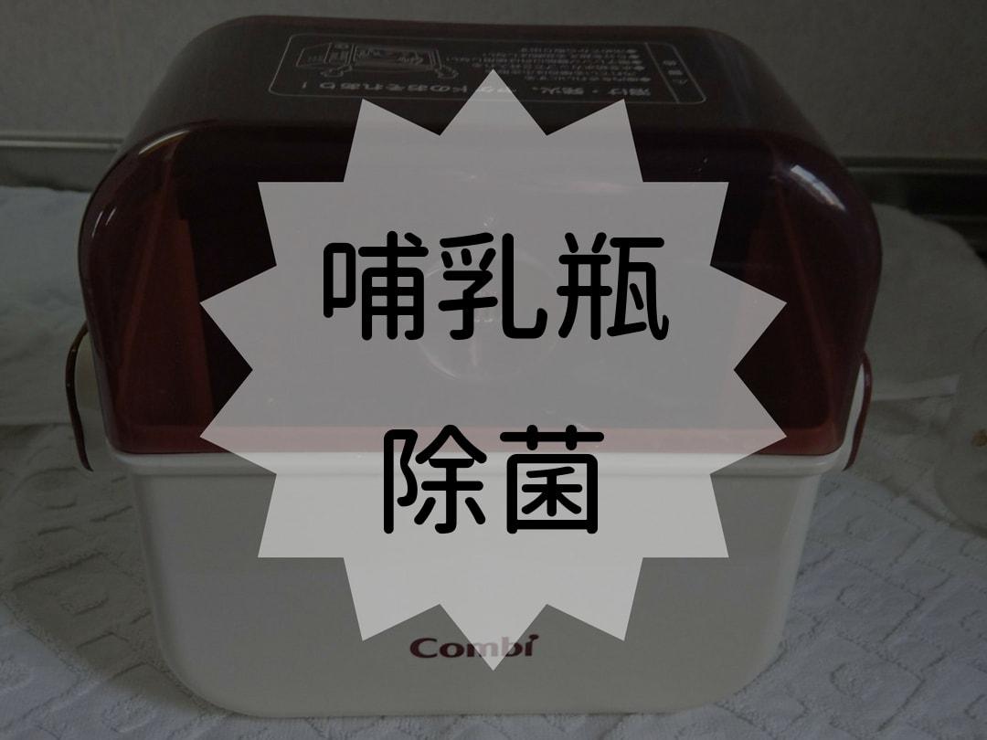 哺乳瓶の消毒はレンジがおすすめ!コンビの『除菌じょ~ずα』レビュー