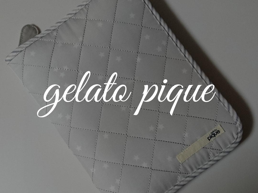 『ジェラートピケ(gelato pique) 母子手帳ケース』レビュー。実際に使用した感想や人気の理由