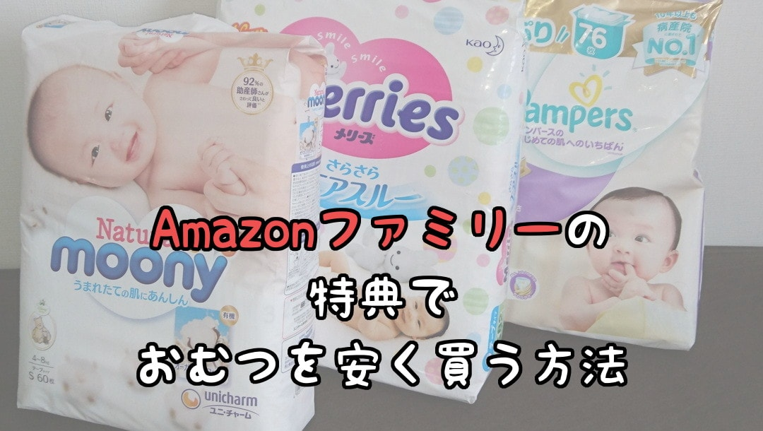 Amazonファミリー会員特典でおむつ・おしりふきを最安値で購入する方法