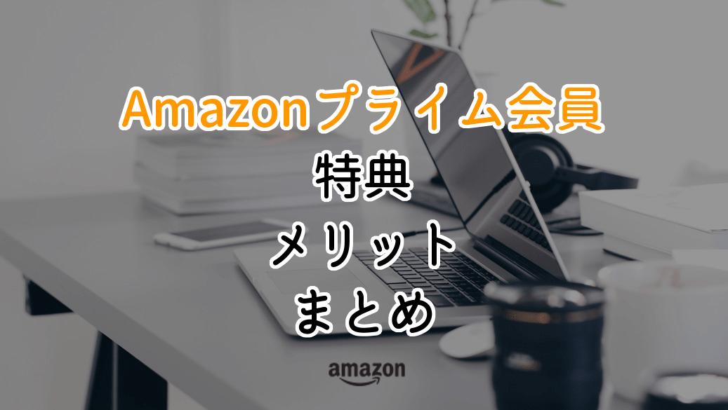 Amazonプライム会員の特典・メリット14個を解説!デメリットはあるのか?