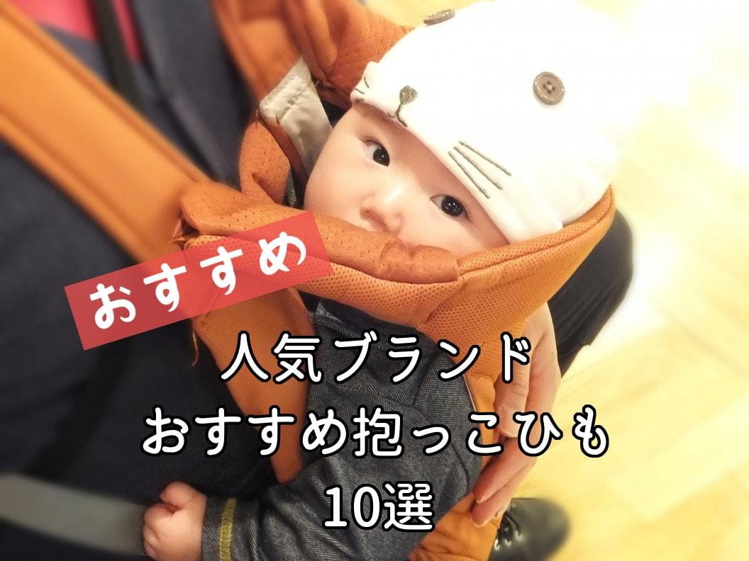 人気ブランドのおすすめ抱っこひも10選!新生児から使える抱っこひもを比較【2019】