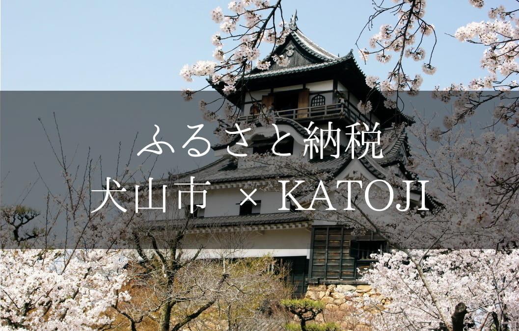 【ふるさと納税】カトージのベビーカーやベビーチェアがもらえる愛知県犬山市