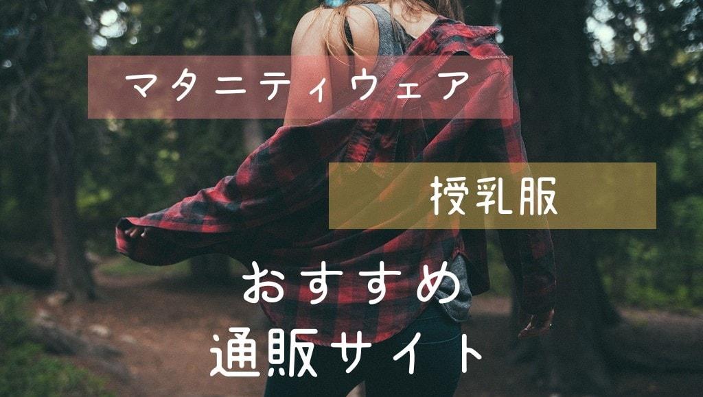 マタニティウェア・授乳服のおすすめ通販サイト8選【おしゃれで可愛い】