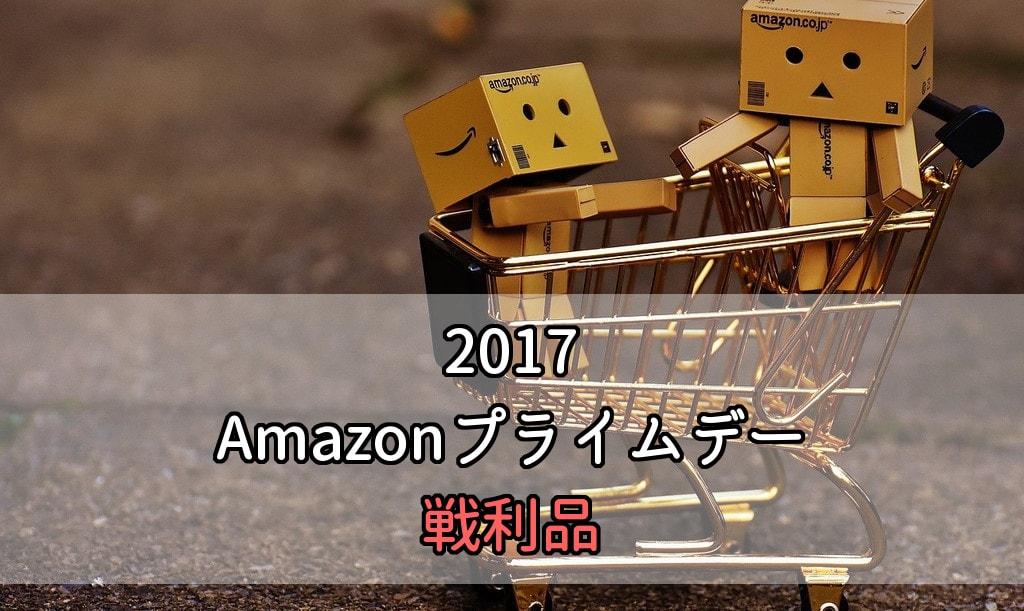 【2017年】Amazonプライムデーで買ったもの。ベビー用品やオムツがお得に購入できました!