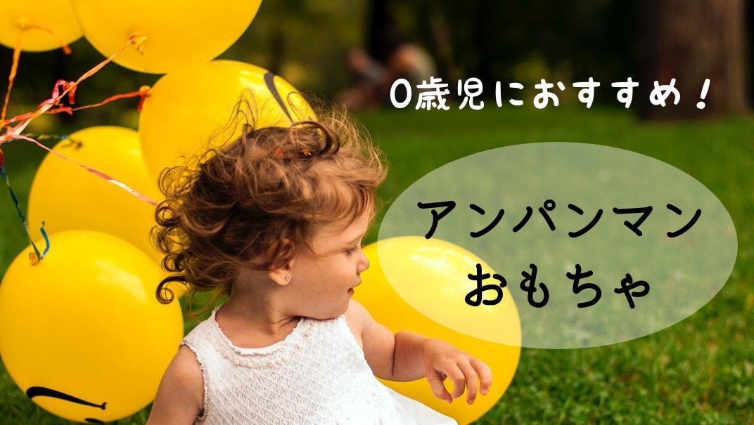 【アンパンマン】0歳の赤ちゃんにおすすめ!人気おもちゃを月齢別に紹介