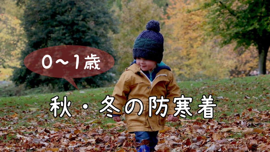 0歳~1歳の赤ちゃんの防寒対策。秋冬のお出かけや室内での防寒着はこれ!