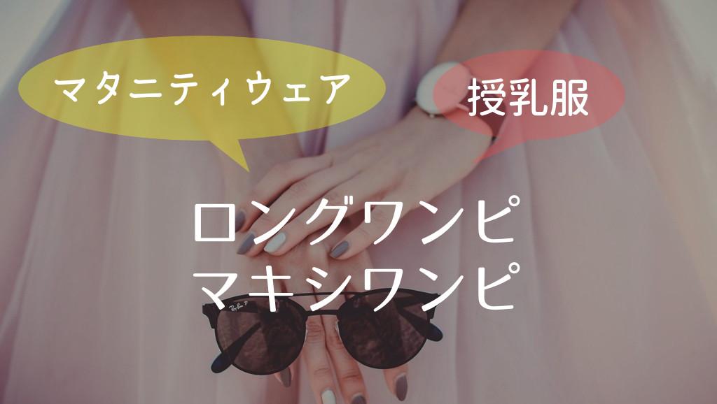 【マタニティ・授乳服】ロングワンピ・マキシワンピのおすすめまとめ!おしゃれでかわいい!