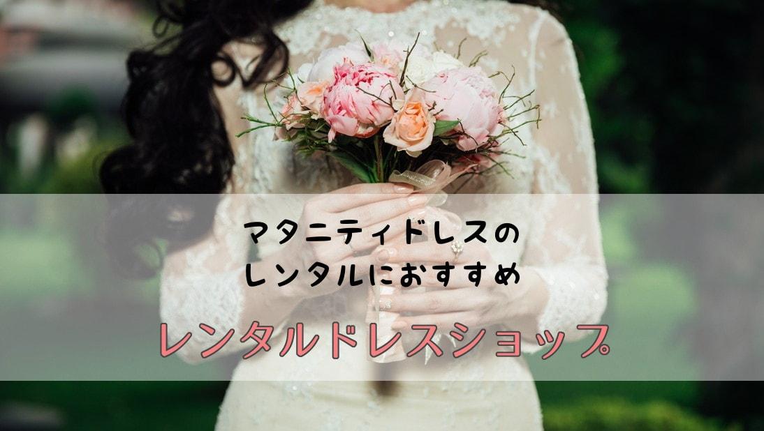 マタニティードレスをレンタルできる通販サイト7選!結婚式のお呼ばれにおすすめ!