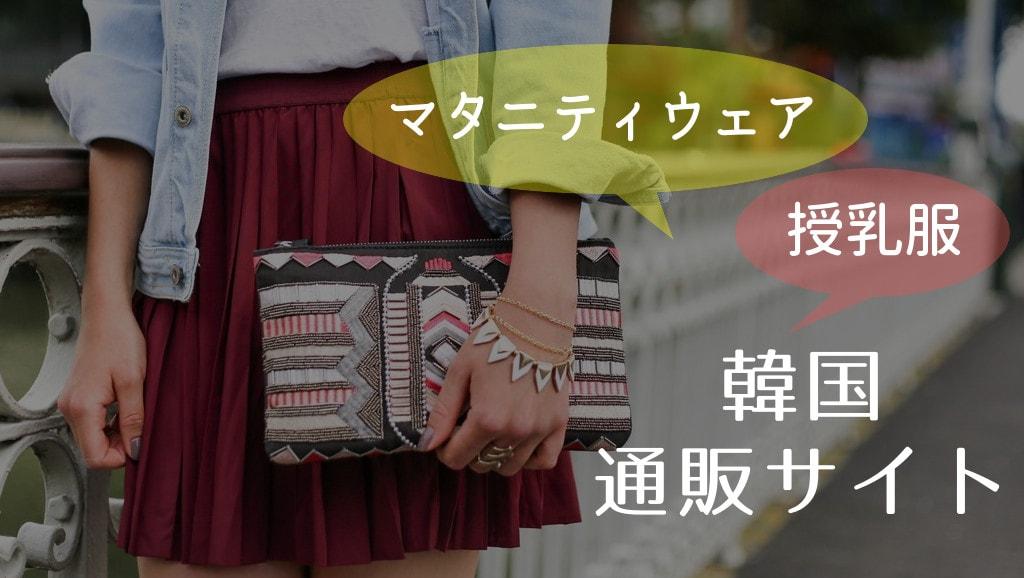 プチプラでおしゃれ!韓国発マタニティウェア&授乳服の通販サイト7選