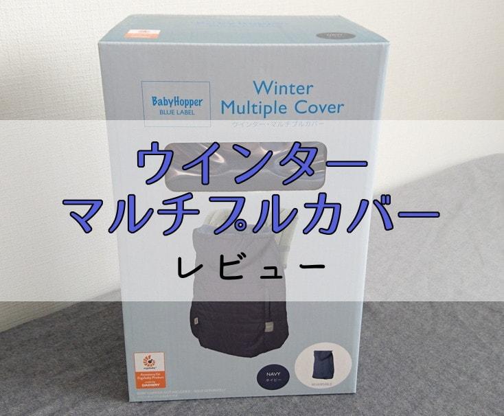 エルゴ専用防寒カバー『ベビーホッパー ウインター・マルチプルカバー』の口コミ!付け方や機能も解説