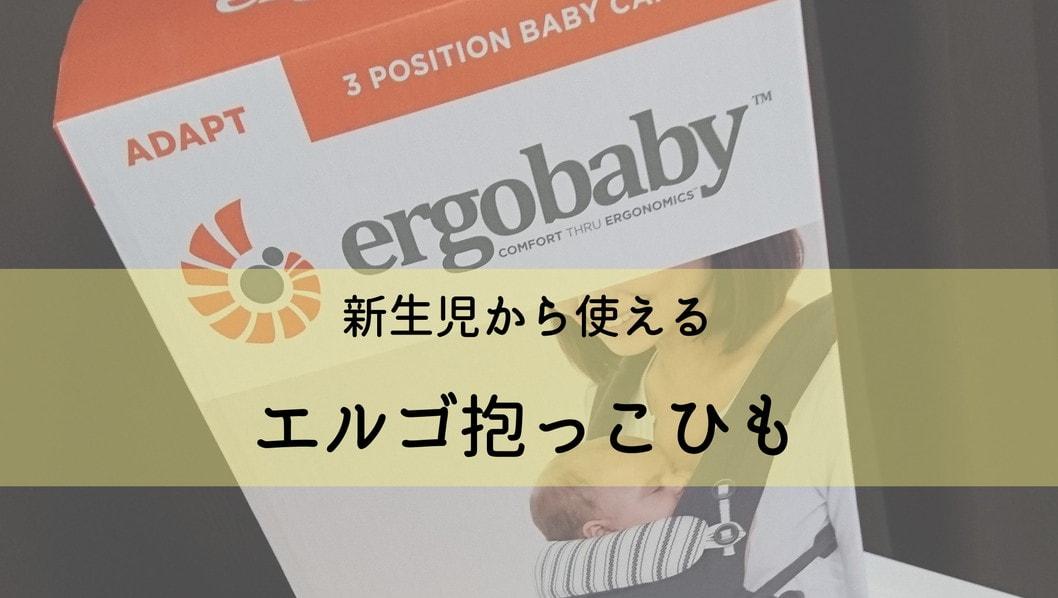 新生児から使えるエルゴ抱っこひもの種類はこれ!オムニ360やアダプトなどを比較してみた