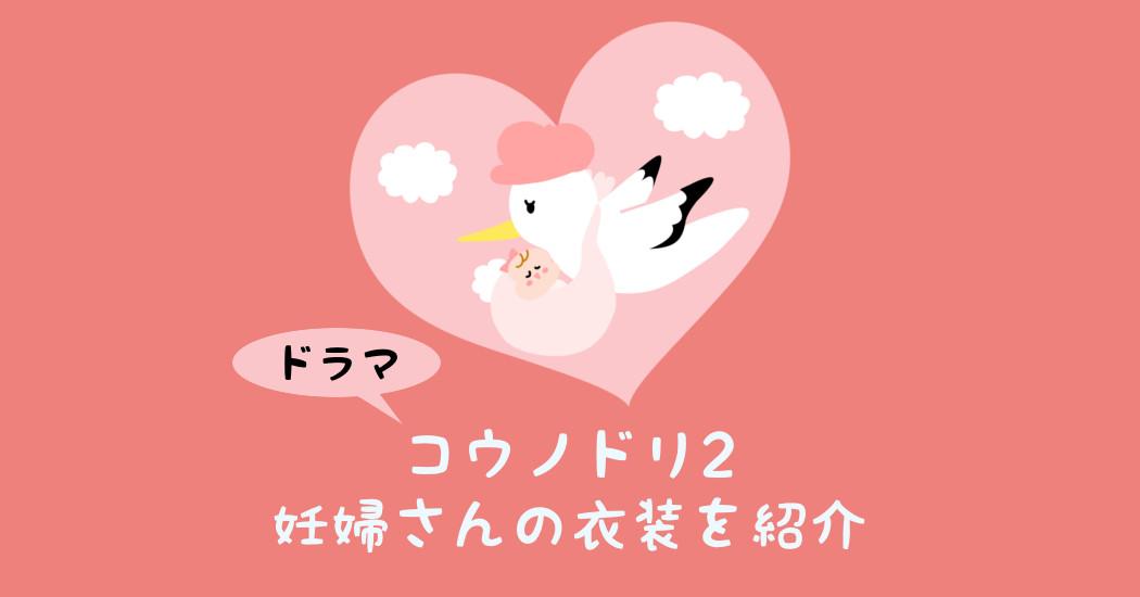 【コウノドリ2】衣装で使われた妊婦さんのマタニティウェアを紹介!