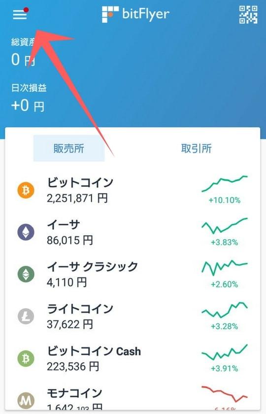 bitflyer(ビットフライヤー)スマホアプリ 本人確認・口座登録方法