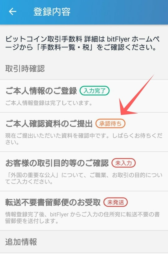 bitflyer(ビットフライヤー) スマホアプリ 本人確認書類の提出