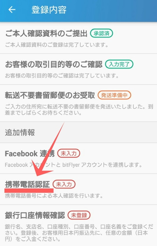 bitflyer(ビットフライヤー) スマホアプリ 携帯電話認証