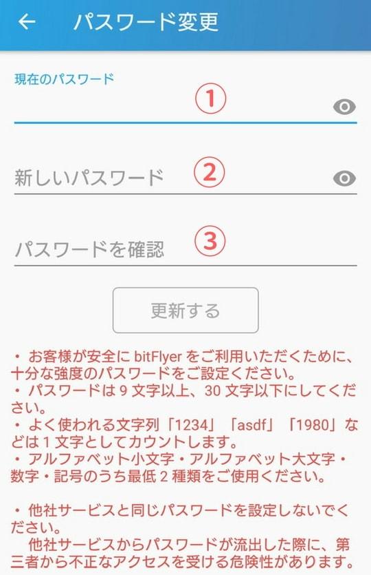 bitflyer(ビットフライヤー) スマホアプリ パスワード変更