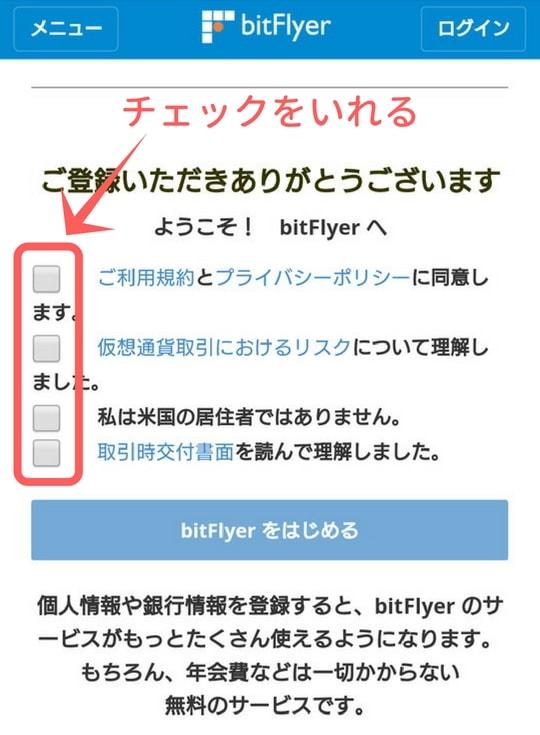 bitflyer(ビットフライヤー) 新規登録・アカウント作成方法