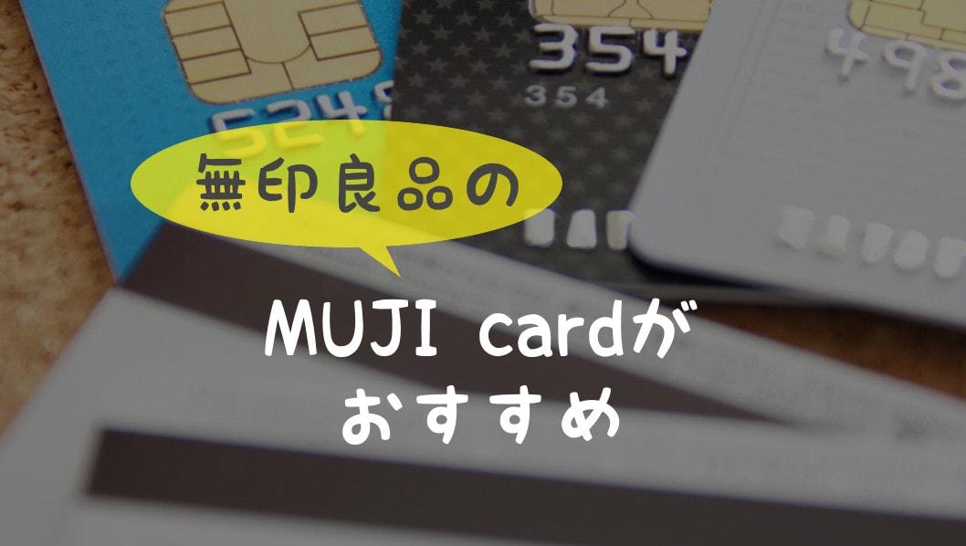 無印良品のお買い物は『MUJIカード(MUJI card)』でお得に!年会費や特典などメリットを解説!