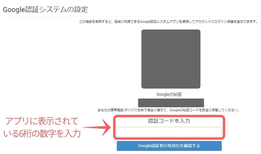 CoinExchange 2段階認証の設定方法