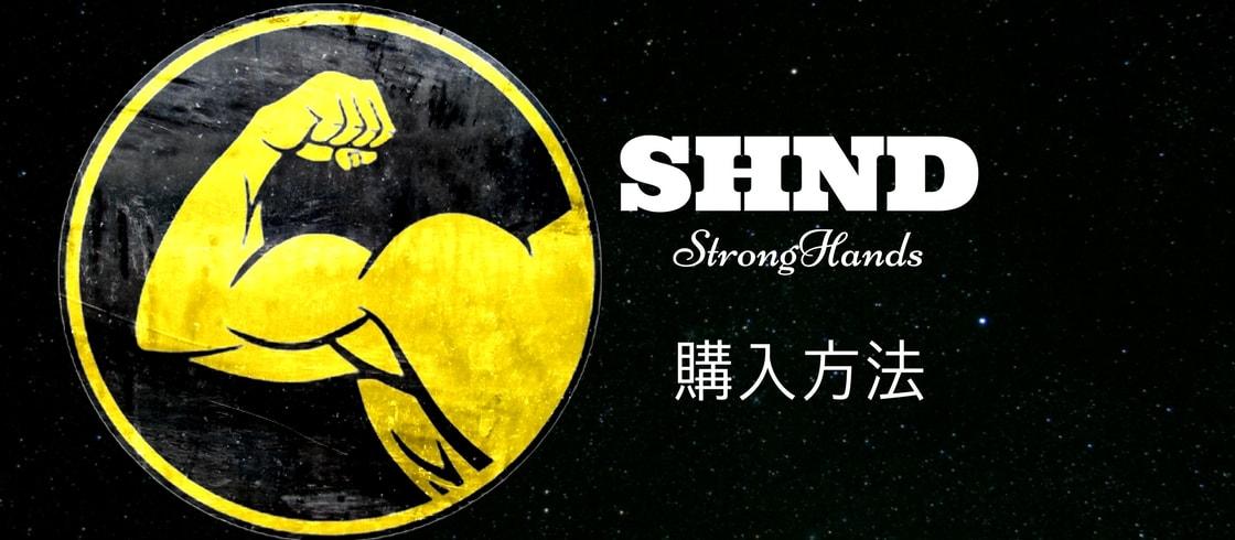 仮想通貨SHND(StrongHands)って何?取引所CoinExchangeでの購入方法を解説