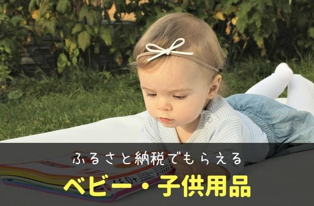 【ふるさと納税】ベビーグッズ・子供用品の返礼品まとめ2018!還元率も紹介