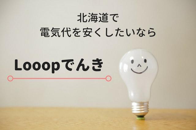 北海道で電気代が高いとお悩みの方はLooopでんきがおすすめ!