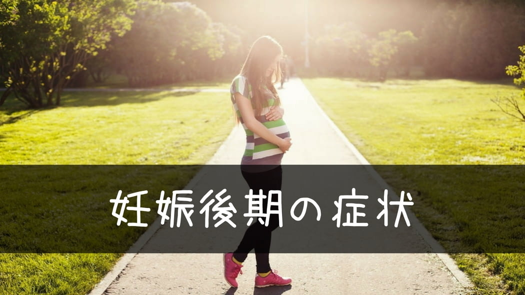 【妊娠後期】妊娠8・9・10ヶ月の体の症状、困ったこと(体験談)