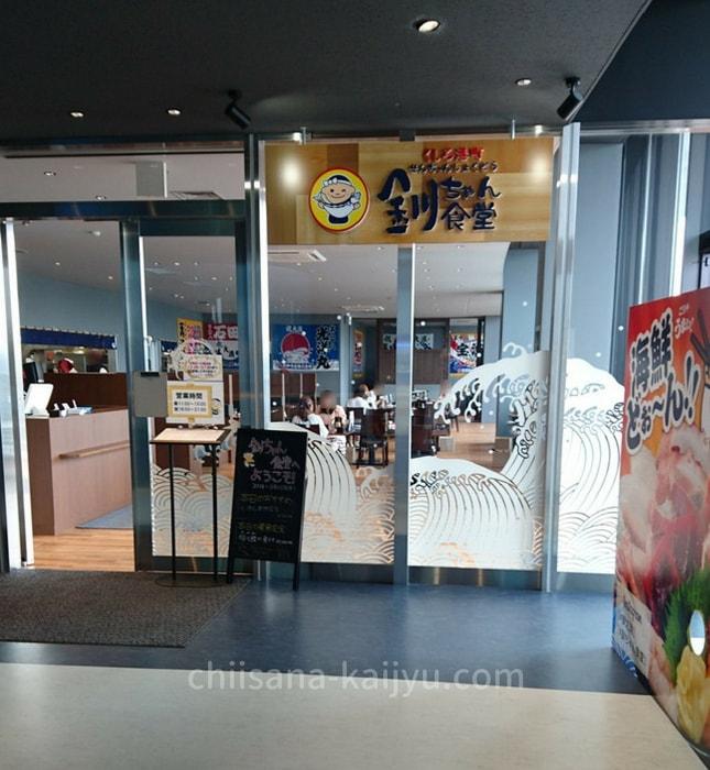 釧路「釧之助」本店 釧ちゃん食堂