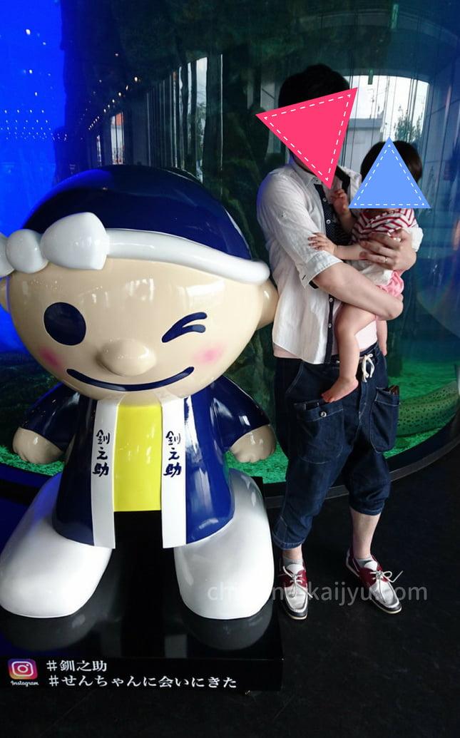 くしろ水族館「ぷくぷく」&釧路「釧之助」本店 マスコットキャラクター・せんちゃんと撮った記念写真