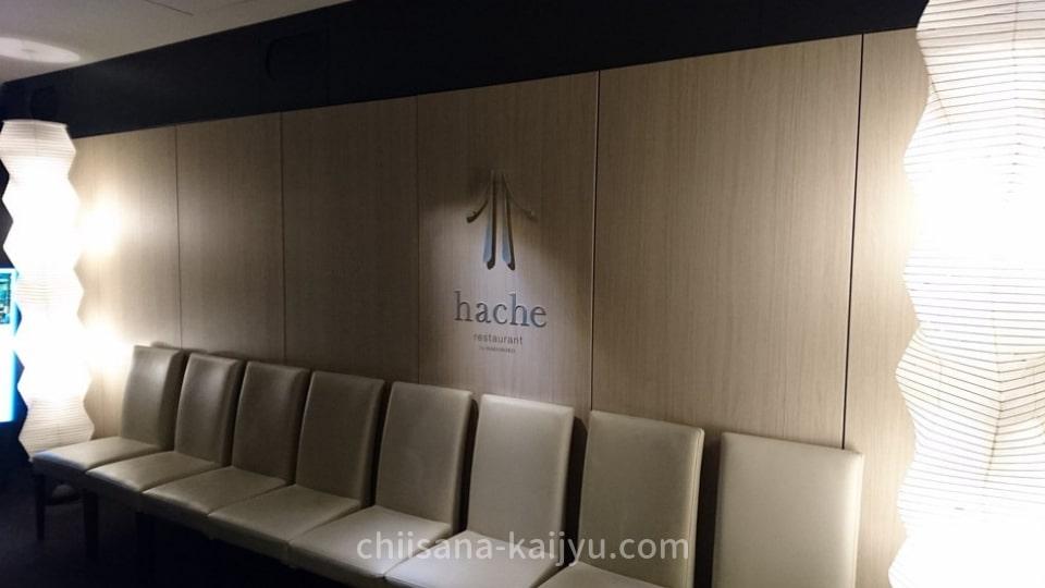 クロスホテル札幌 3階にある「hache(アッシュ)」