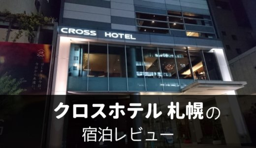 クロスホテル札幌の宿泊レビュー。1歳半の子供と一緒に宿泊してきました
