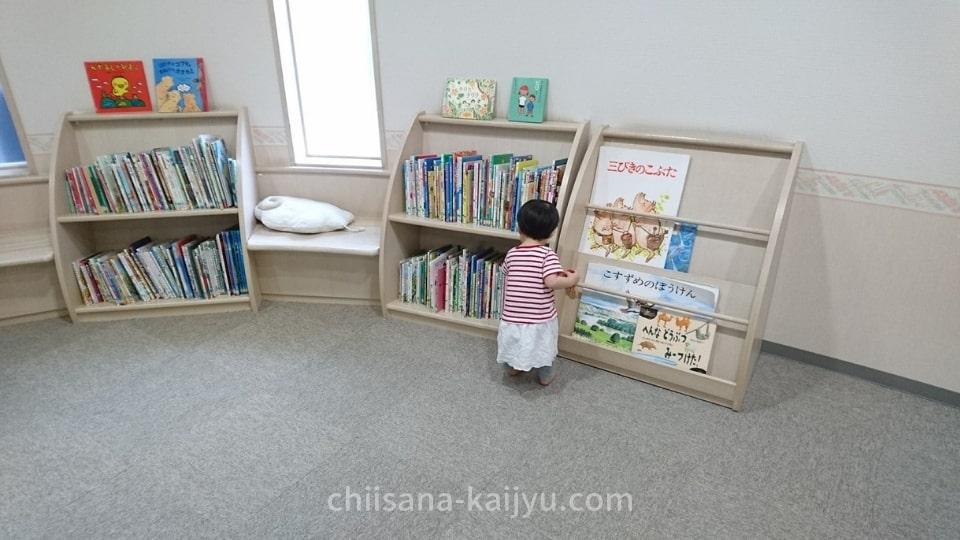 釧路市こども遊学館 絵本の部屋
