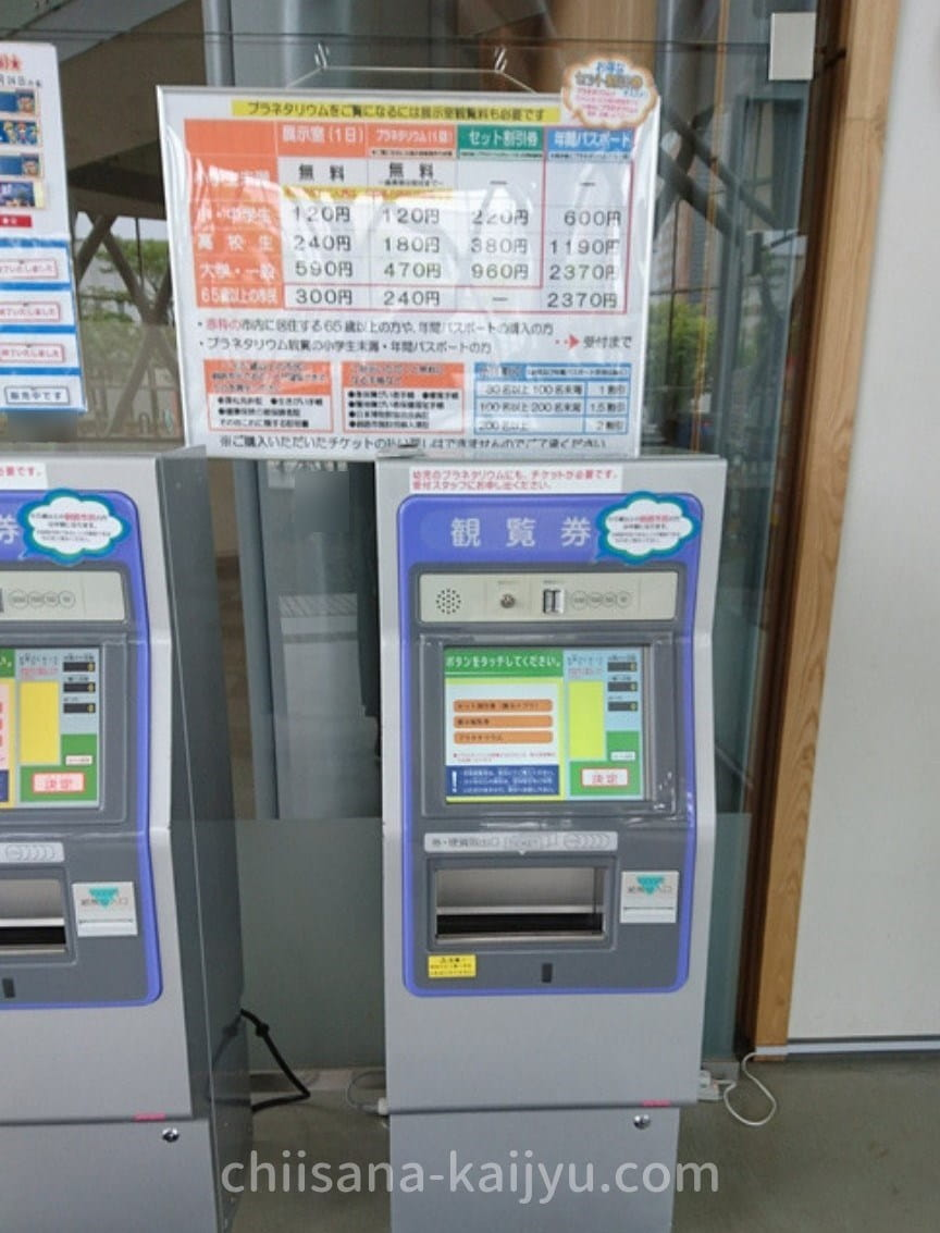 釧路市こども遊学館 チケット販売機