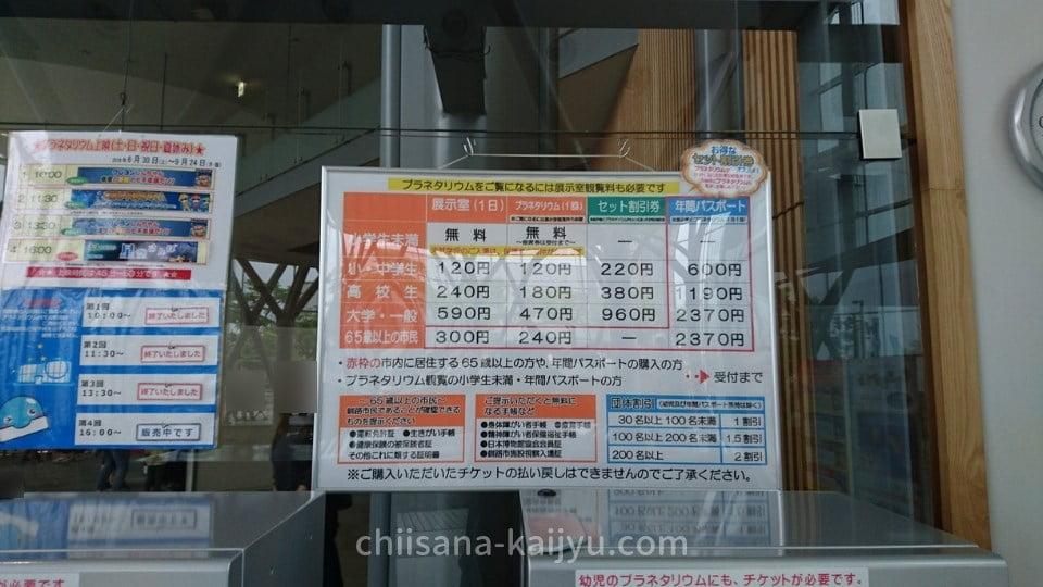 釧路市こども遊学館 チケット料金表