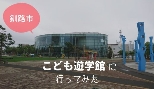 『釧路市こども遊学館』体験レビュー。小学生なら1日中たのしめそうなスポット