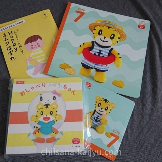 「こどもちゃれんじ ぷち」7月号の教材
