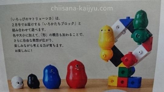 「こどもちゃれんじ ぷち」9月号のおもちゃ(エデュトイ) いろっぴの組み合わせ