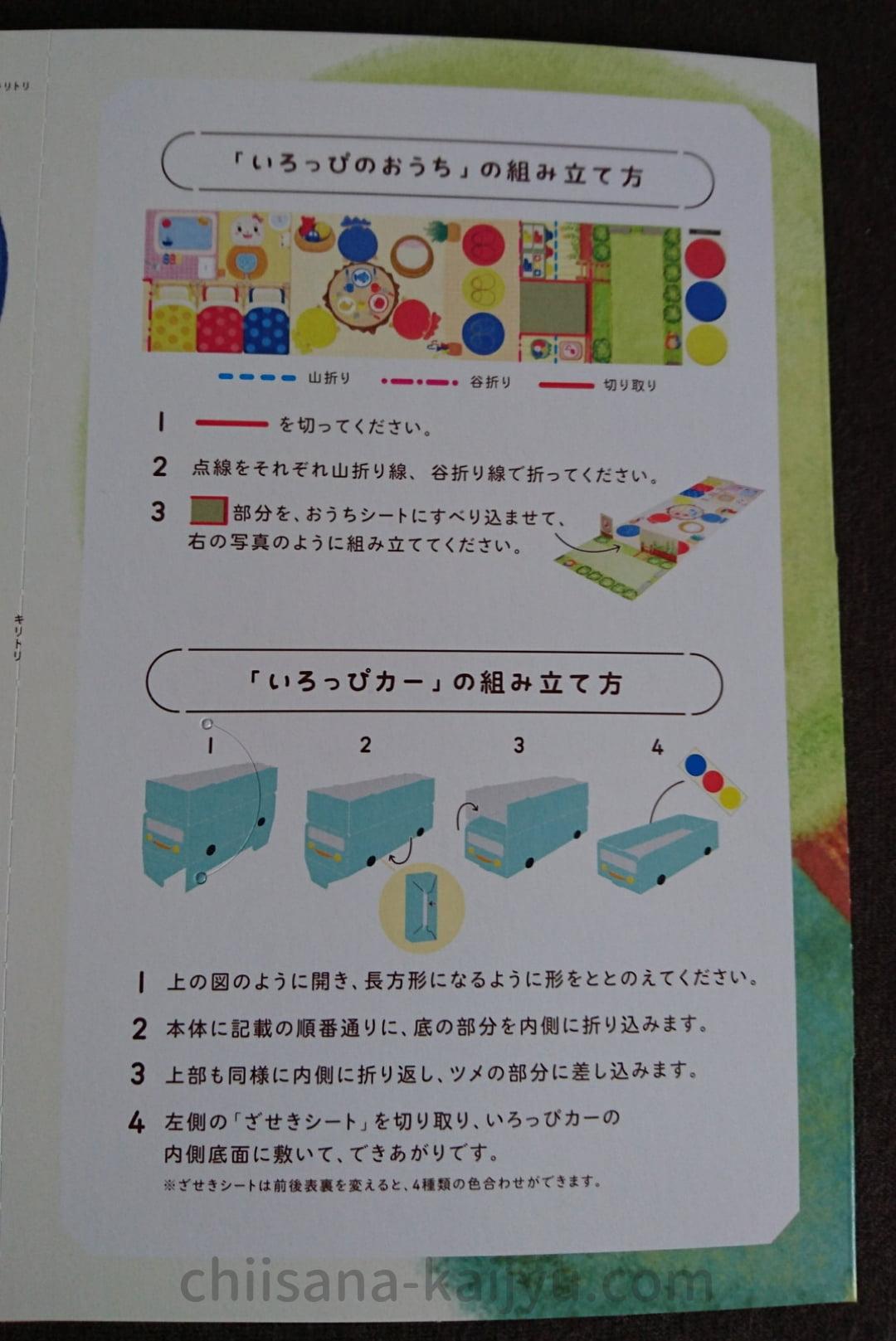 「こどもちゃれんじ ぷち」9月号のおもちゃ(エデュトイ) いろっぴのおうち 組み立て方
