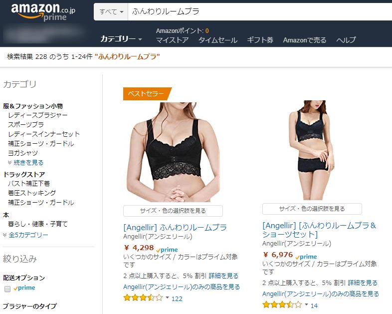 Amazon(アマゾン)で、ふんわりルームブラを検索した結果