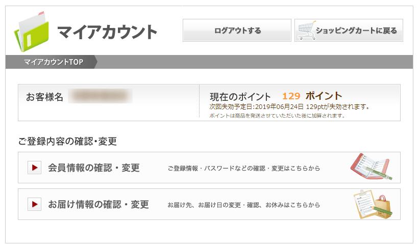 シーオーメディカル登録会員 マイページ画面