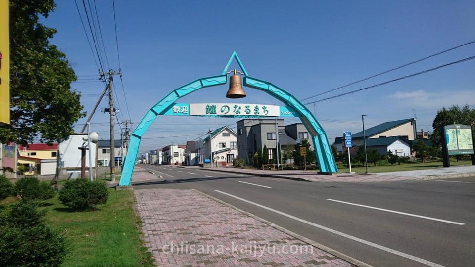 鐘のなるまち「秩父別町」のシンボル