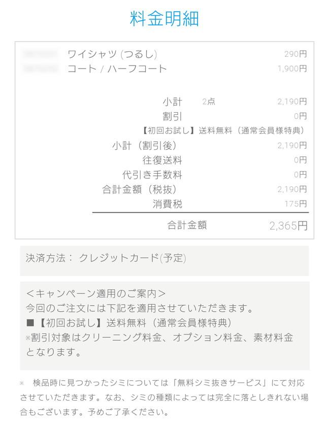 リネットから届いた「お届け日とクリーニング料金について」というメールの内容