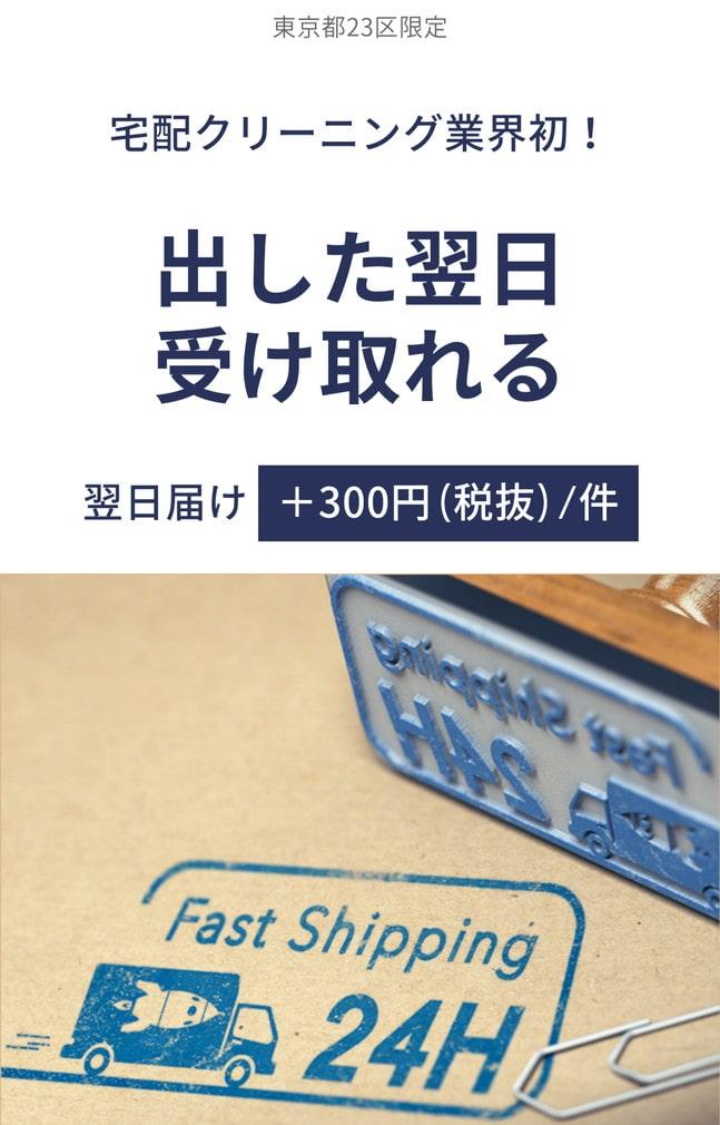 リネット プレミアム会員限定サービス「翌日届け(東京23区のみ)」
