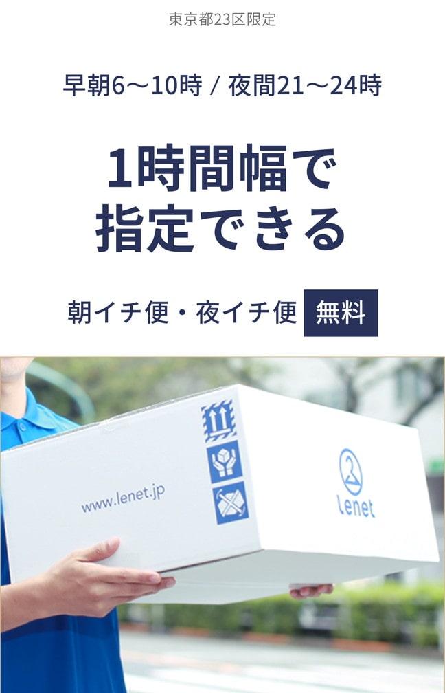 リネット プレミアム会員限定サービス「朝イチ便・夜イチ便(東京23区のみ)」