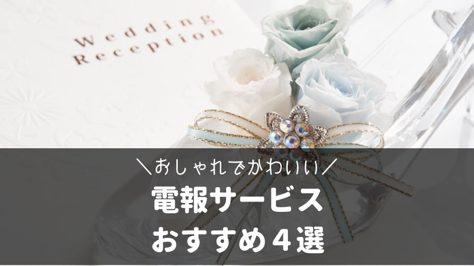 結婚式におしゃれで可愛い祝電を送ろう!人気のおすすめ電報サービス4選